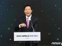 [사진] 오세훈 시장의 취임사