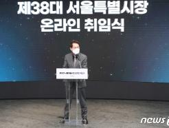 [사진] 조희연 교육감 '오세훈 시장 취임식 축사'