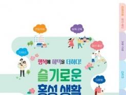 홍성군, 인구증가 시책 안내 책자 '슬기로운 홍성생활' 제작