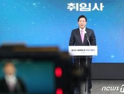 [사진] 온라인 취임식 갖는 오세훈 서울시장
