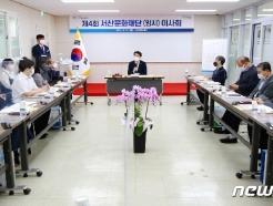 서산문화재단, 축성 600주년 해미읍성 축제 추진방향 논의