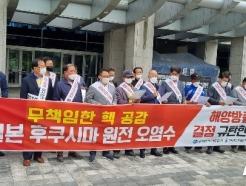 """전북 어민들 """"방사능 오염수 방류는 수산인 죽이는 행위"""""""