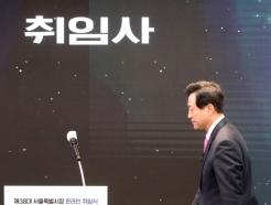 [사진]단상 향하는 오세훈 서울시장