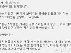 """""""'오조오억-허버허버'가 왜 남혐이냐, 뜻도 모르면서""""…논란 ing"""
