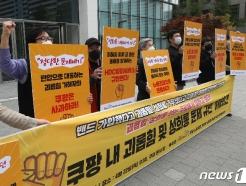 [사진] '쿠팡 따돌림·성희롱 사건 전면 재조사하라'
