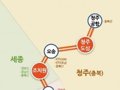 '반쪽 전락' 충청권 광역철도…청주도심 지하철 물거품