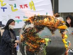 [사진] '불타는 지구 퍼포먼스'