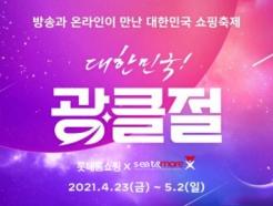 시트앤모어X롯데홈쇼핑, 최대혜택 '광클절'…리클라이너 구매적기