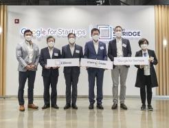 구글이 키우는 韓스타트업, 인천서 세계로 진출한다