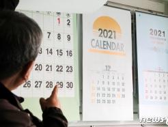 토요일인 올해 '근로자의 날'…출근하면 대체휴일 주나요?