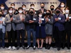 유니콘팩토리 전문위원회 발족식