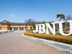전북대학교, 'THE 세계대학 영향력 평가'서 국내 3위