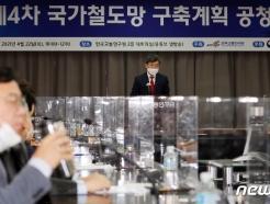 국가철도망 발표…강원·경남 '반색', 충청 '절반의 성공', 전북 '실망'