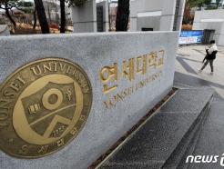 부산대 이어 연세대도…조국 아들 '입학취소' 논의 특위 꾸린다