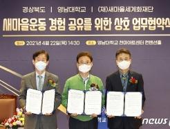 [사진] 영남대·경북도 '새마을운동 경험 공유' 업무협약
