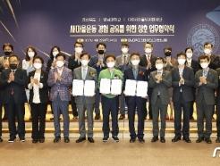 [사진] 영남대·경북도 '새마을세계화' 업무협약