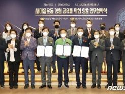 [사진] 영남대·경북도 '새마을세계화' 위해 손잡아