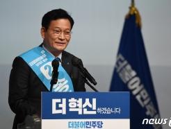 [사진] 지지 호소하는 송영길 후보