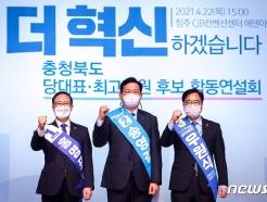 [사진] 민주당 당대표 후보들 충북서 지지호소