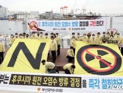 """""""모든 수단 총동원해야""""…일본 오염수 방류, 부산 분노 여전"""