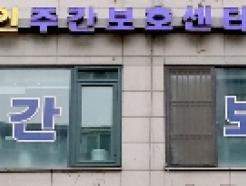 [사진] 경기 부천 노인주간보호센터서 36명 집단감염