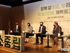 [사진] 전해철 장관 '탄소중립 실현 방안은'