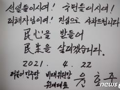 """오거돈 피해자 """"현충원서 내게 사과한 윤호중 모욕적이다"""""""