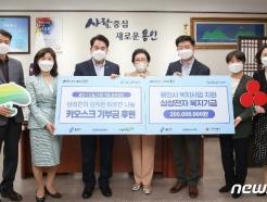 삼성전자, '사랑의 걷기 행사'로 마련한 2억 원 용인시에 기탁
