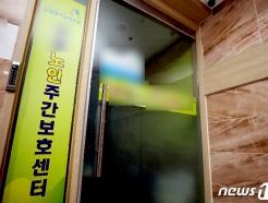 """부천 노인주간보호센터서 집단감염…CCTV봤더니 """"마스크 착용 불량"""""""