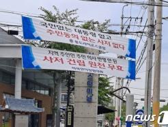 '文대통령 사저' 건립에 뿔난 양산…곳곳에 '반대' 현수막, 왜