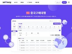 드랍쉬핑 물류유통플랫폼 '셀웨이', 중국 구매대행 서비스 시작