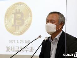 [사진] 서울시, 고액체납자 676명 가상화폐 251억원 압류