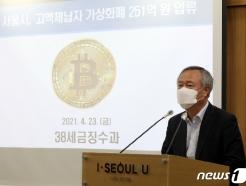 [사진] 서울시 '고액체납자 가상화폐 251억원 압류'