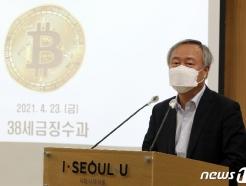 [사진] 서울시 '가상화폐로 재산은닉 고액체납자 676명 전격 압류'
