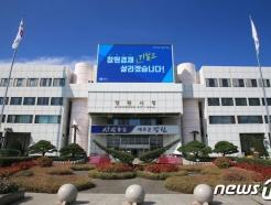 창원시, 예비사회적기업 7개사 신규 지정