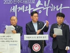 """김진옥 전주시의원 '무죄'…""""허위사실이라고 보기 어려워"""""""