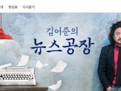 """안민석 """"김어준, 몰매 거뜬히 감당할 것…TBS는 신의 지켜야"""""""