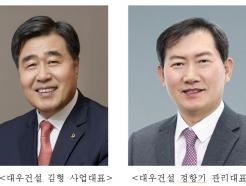 김형 대우건설 사장 연임 확정…사업대표 맡는다
