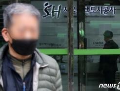 [사진] 경찰 '개발 정보' 뇌물 수수 의혹 SH 본사 압수수색
