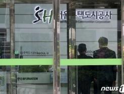 [사진] 경찰, SH 직원 뇌물수수 관련 압수수색 중