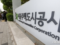 [사진] 경찰, '개발 정보' 뇌물수수 의혹 SH 공사 압수수색