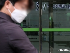 [사진] 경찰, SH공사 직원 뇌물수수 의혹 관련 전격 압수수색