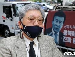 [사진] 광복회, 오늘 '김원웅 멱살' 징계 논의…반대회원 맞불 집회
