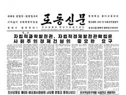 [데일리 북한] '천리마 시대' 되짚으며 '자력갱생' 강조