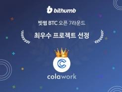 콜라토큰, 빗썸 'BTC 오픈' 최우수 프로젝트 선정