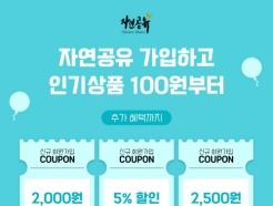 '곤약쫀드기 한박스 100원'…자연공유, 베스트제품 100원 딜 이벤트
