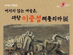 성주문화회관서 5월 한달간 '소의 화가' 이중섭 레플리카 전