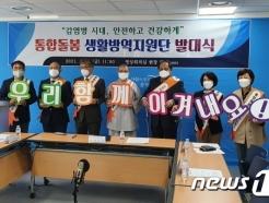 전주시, 통합돌봄 생활방역지원단 발대…34개 노인복지시설 참여