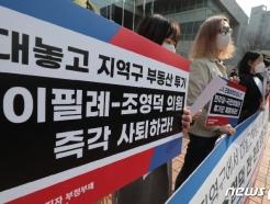 경찰, 조영덕 마포구의회 의장·이필례 마포구의원 투기의혹 수사착수