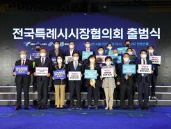 창원·고양·수원·용인 전국특례시시장협의회 출범